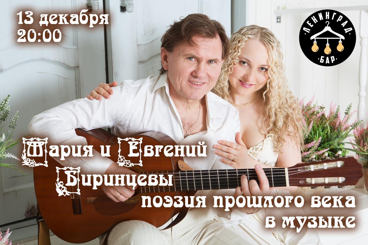 Афиша Самара 13.12/ Поэзия прошлого века в Музыке /Ленинград