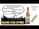 Обзор пива Халзан. Перетест. Честное ли мнение блогеров о пиве Халзан?