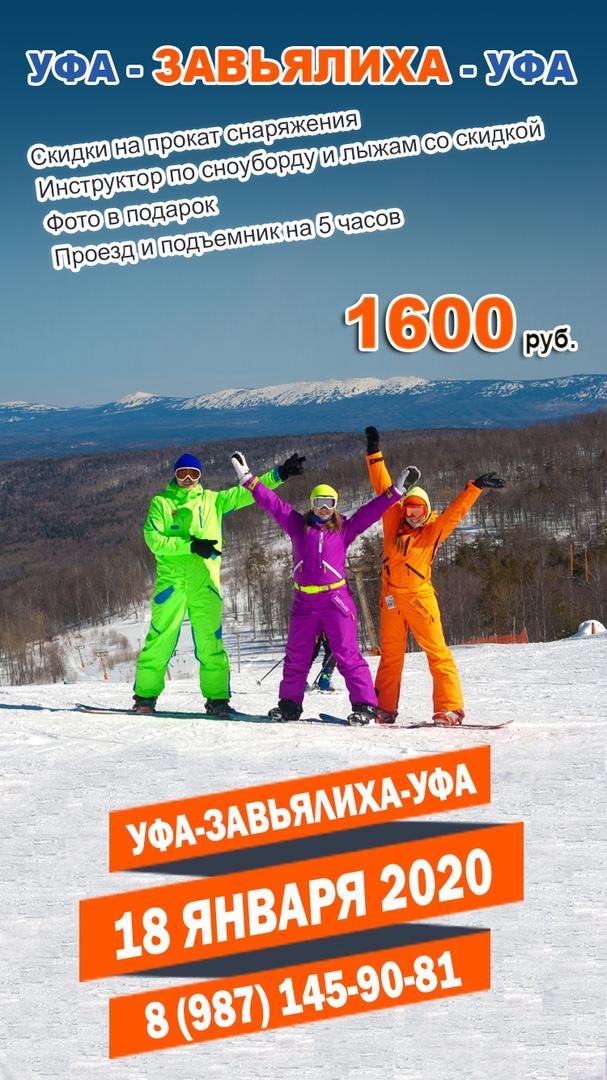 Афиша Уфа-Завьялиха-Уфа (18 января 2020) - 1600 руб.