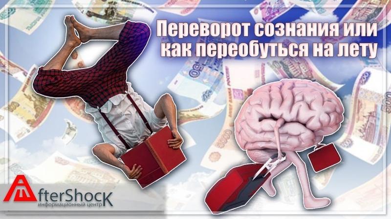 Переворот сознания или как перевернуться налету