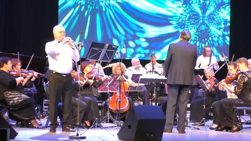 Калуга эстрадно симонический оркестр Обнинска соло на трубе Владимир Куликов