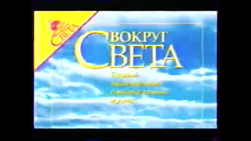 Окончание программы Вести Москва реклама заставка Местное время и анонсы Россия 18 03 2006