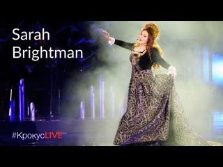 #КрокусLIVE | Sarah Brightman ()