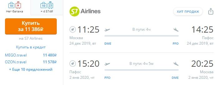 S7: прямые рейсы из Москвы на Кипр на Новый Год за 11400 рублей туда - обратно