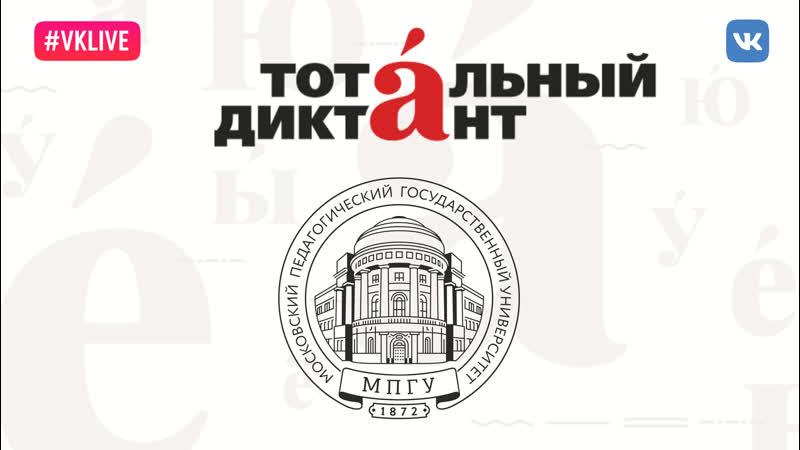 Актриса театра и кино Настасья Самбурская читает текст Тотального диктанта в МГПУ Москва