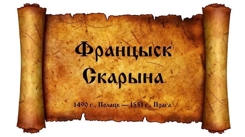 Фрацыск Скарына