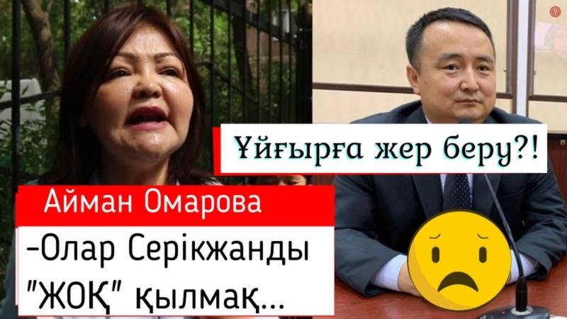 СЕРІКЖАН БІЛӘШТІҢ адвокатымен эксклюзивті сұхбат! Айман Омарова