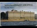 Мраморный дворец 2 от Елены Крыловой