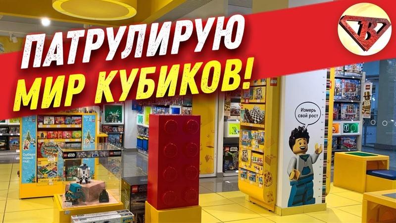 Магазин LEGO Мир Кубиков в Москве