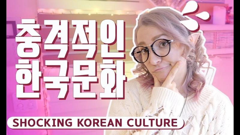 처음 한국에 온 외국인여자들이 느끼는 충격적인것. 이렇게 생각해보니 엄청 많아요