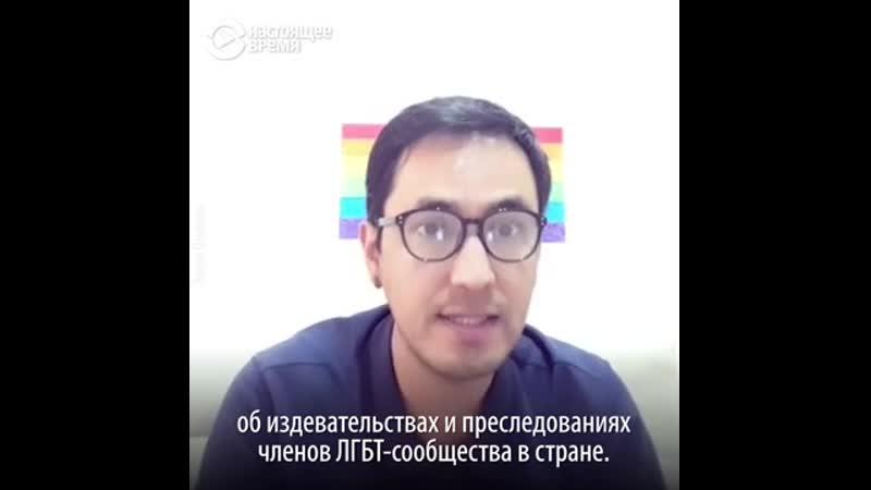 ЛГБТ-сообщество Узбекистана просит Мирзияева защитить их