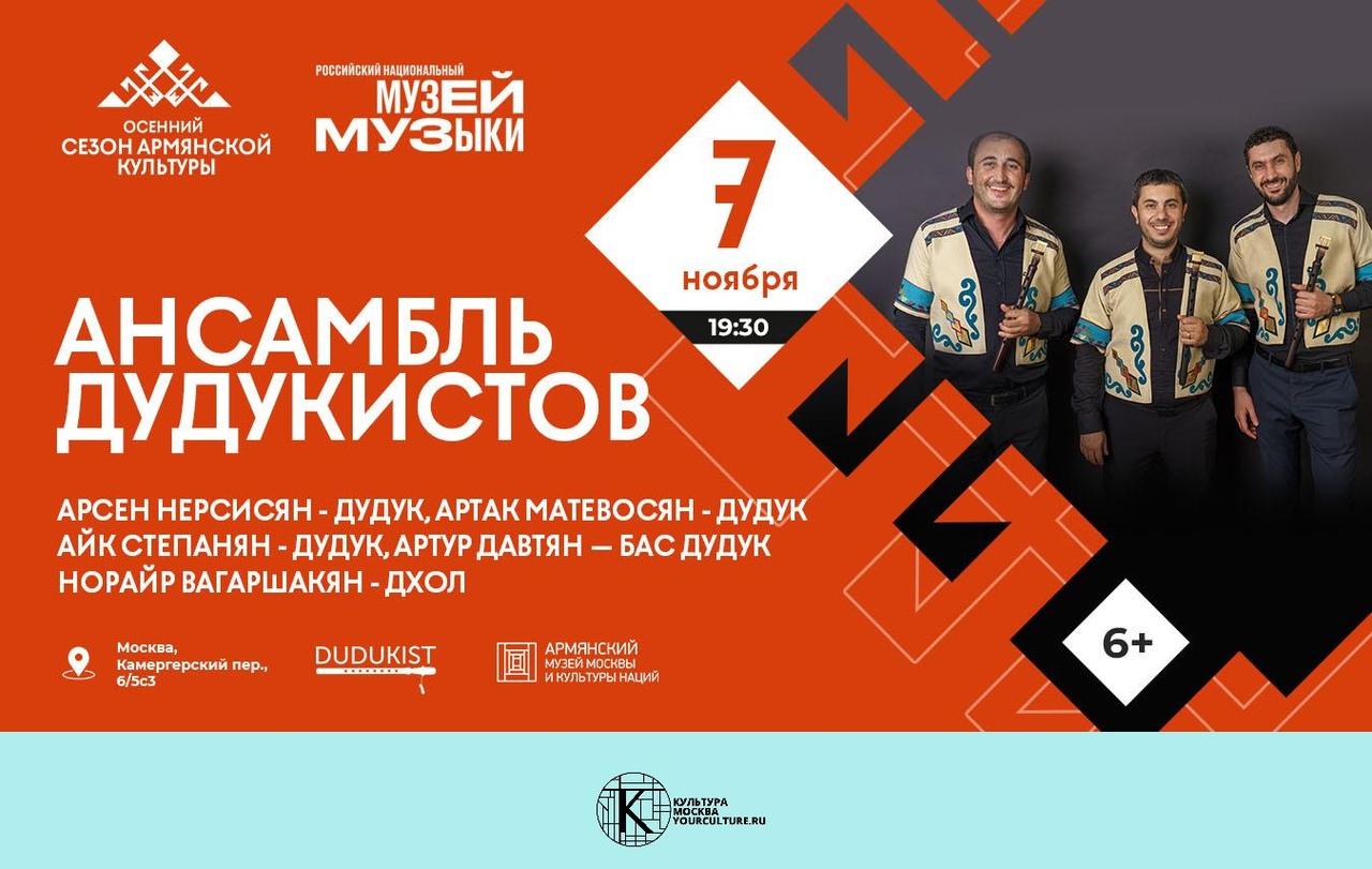 Концерт «Ансамбль дудукистов»