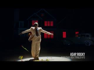 Как был придуман трек a$ap rocky babushka boi (trailer #1) ?