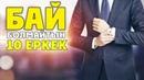 БАЙ БОЛМАЙТЫН 10 ТҮРЛІ ЕРКЕК НЕГЕ АҚША ТАБА АЛМАЙДЫ
