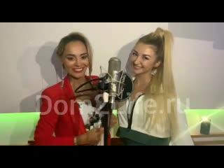 Марго Овсянникова и Анна Калашникова записали совместный хит