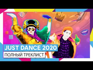 JUST DANCE 2020 - ПОЛНЫЙ ТРЕКЛИСТ ОФИЦИАЛЬНОЕ ВИДЕО