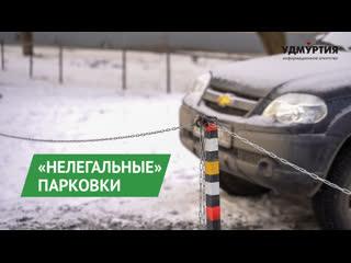 Нелегальную парковку проверили в Ижевске