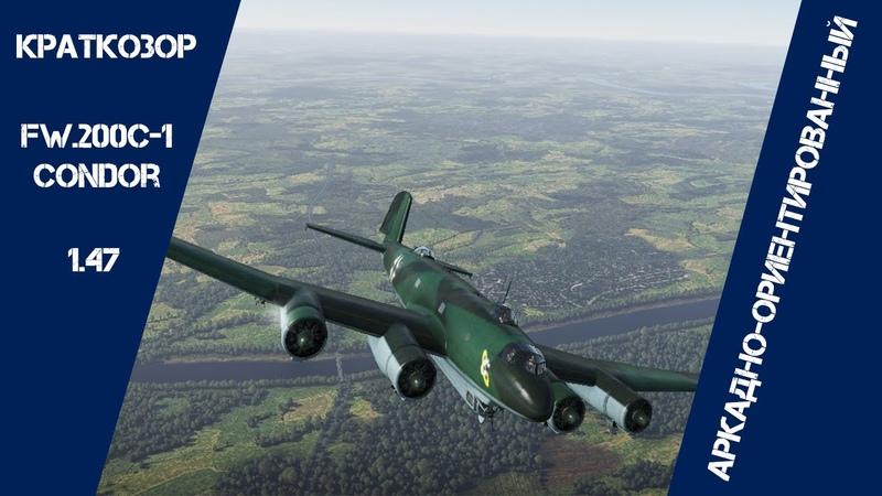 Fw.200C-1 Condor | Аркадно-ориентированный | War Thunder