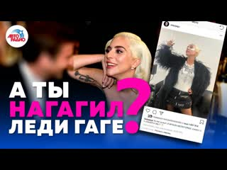Россияне превратили инстаграм lady gaga в форум