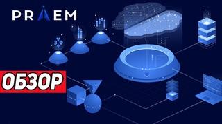 Praem Capital - Первый Технологический Синтез / Обзор Нового Проекта