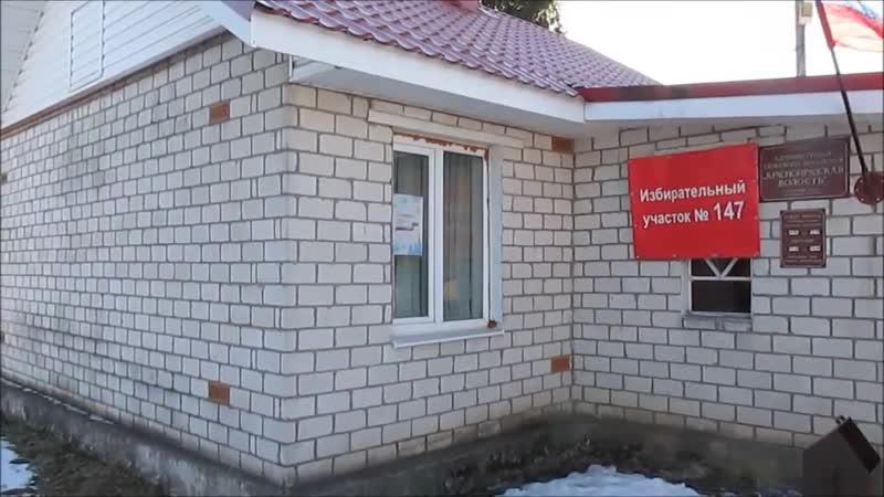 деревня Кирово 18 03 2018 Выборы президента РФ 8 00