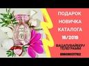 Подарки новичку Faberlic в каталоге 16 2019 аромат от Юдашкина на выбор