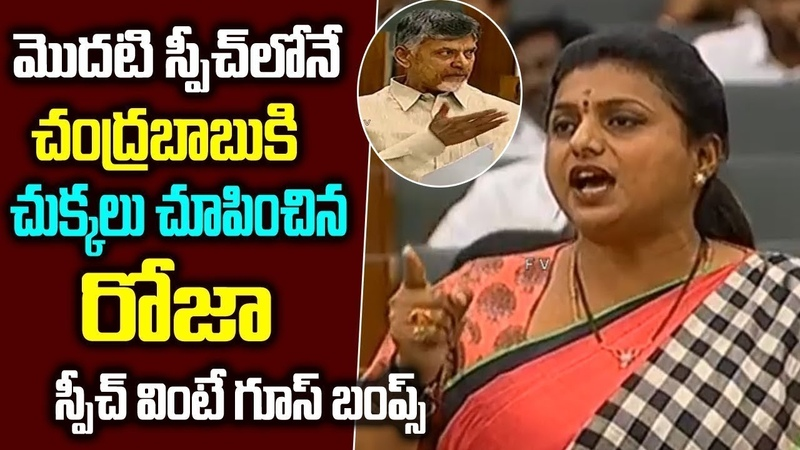 MLA Roja super fires On Chandrababu ¦ MLA Roja Counter To Chandrababu At AP Assembly