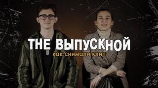 """Как снимали выпускной клип - """"THE ВЫПУСКНОЙ"""""""