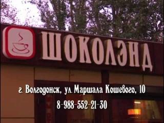 реклама кафе «Шоколэнд»