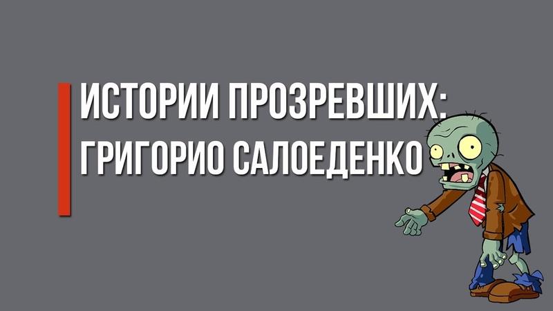 ИСТОРИИ ПРОЗРЕВШИХ: Григорио Салоеденко feat. Мария Ледрова