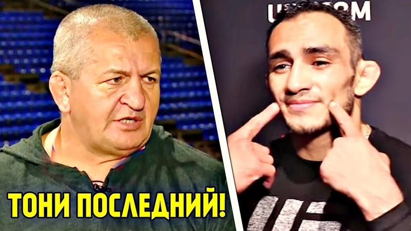 ОГООО Нурмагомедов ответил ТОНИ ФЕРГЮСОНУ Неужели Тони последний в списке
