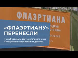 Фестиваль документального кино Флаэртиана перенесли на декабрь
