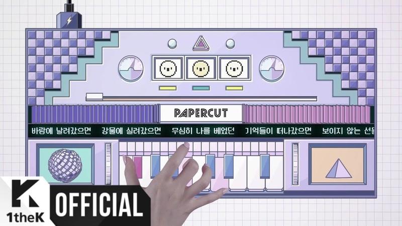 MV OOHYO 우효 Papercut Kor