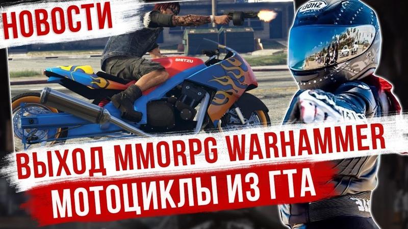 📱 Вышла MMORPG Bless Mobile Omega Legends рвет Fortnite Xtreme Motorbikes на мото как в ГТА
