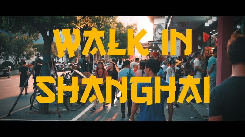 Walk in Shanghai   Прогулка по Шанхаю