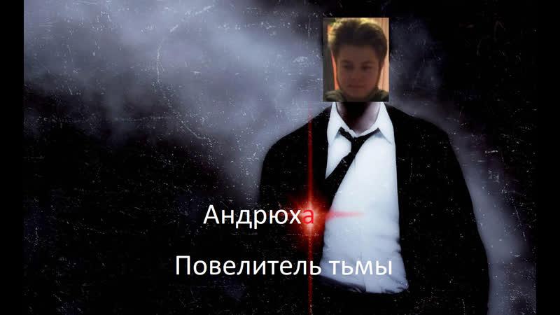 Андрюха повелитель тьмы