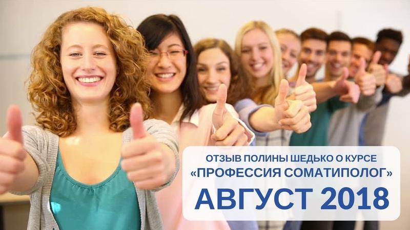 Отзыв Полины Шедько о курсе Профессия соматиполог