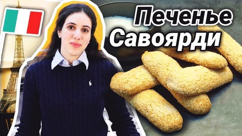 Хрустящее печенье САВОЯРДИ | Тает во рту!