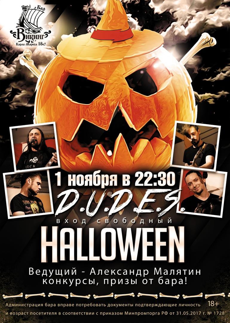 Афиша Омск 1 ноября - D.U.D.E.S. Halloween в ВИКИНГе!