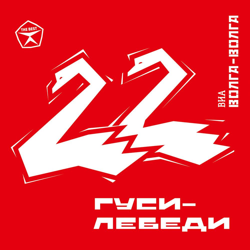 ВИА «Волга-Волга» - Гуси-Лебеди