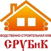 Купить сруб в Перми. СРУБиК Дома и Бани Култаево
