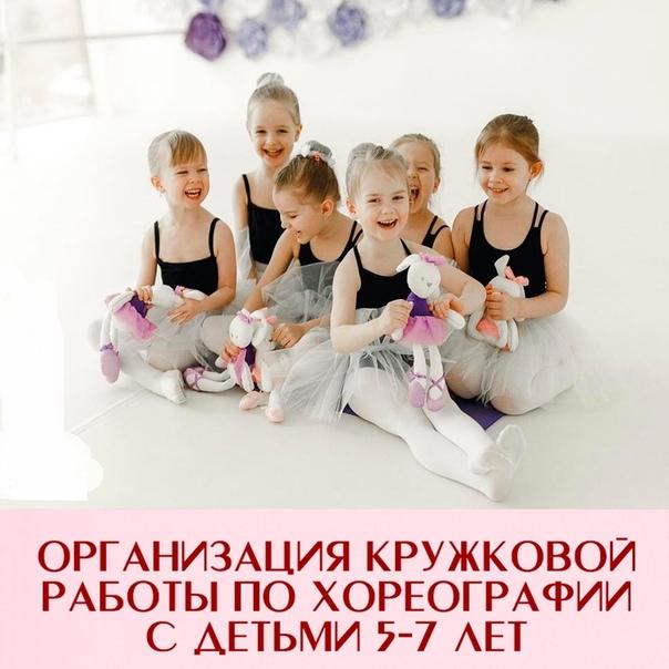 газом пожелания и предложения проекта по хореографии родители были