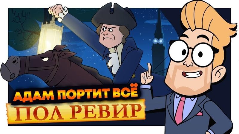 Адам Портит ВСЁ | Пол Ревир | Русская озвучка Крик Студио