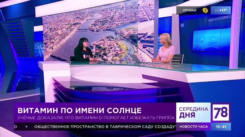 Врач-эндокринолог Дарья Адиатуллина в студии 78 канала