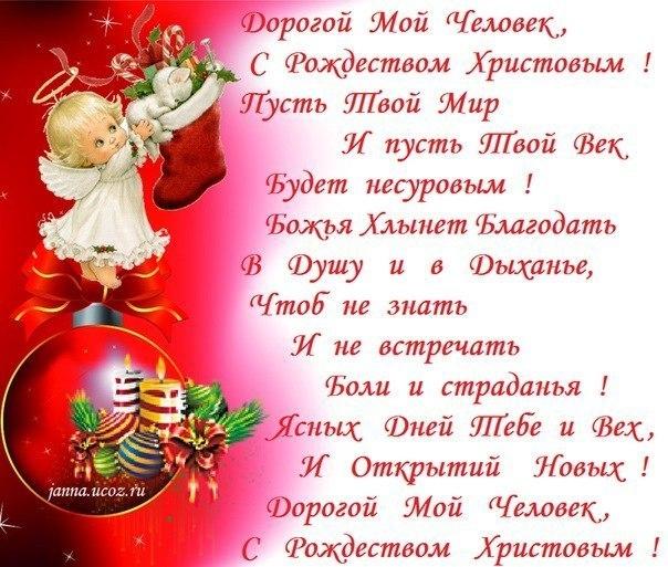 Поздравления с рождеством христовым мужчине любимому