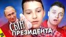СЫН ПРЕЗИДЕНТА стал БЛОГЕРОМ - MTV НЕ СНИЛОСЬ 200
