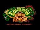 Battletoads and Double Dragon прохождение на русском языке (NES, 720p 60 fps hqx filtered)
