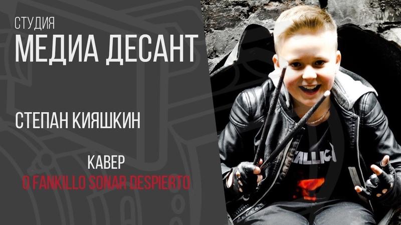 Степан Кияшкин Кавер O Fankillo Sonar Despierto