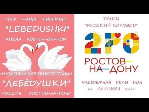 Ансамбль народного танца Лебедушки - танец Русский хоровод (Ростов-на-Дону, 14/09/2019)