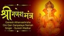 Ganesh Mantra | श्री गणेश मंत्र | Ganesh Atharvashirsha | Om Gan Ganpataye Namah | Suresh Wadkar